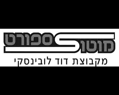 מוטו ספורט מקבוצת דוד לובינסקי